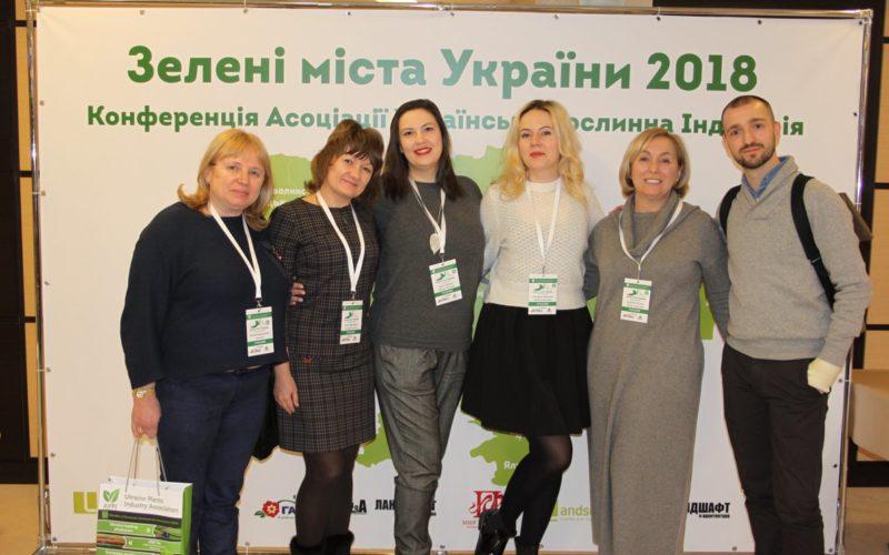 Конференция «Зеленые города Украины» 23-24 февраля 2018